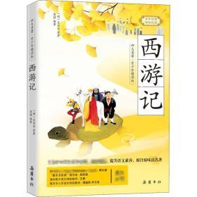 西游记(四大名著青少年精读版)