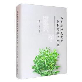 乌龙茶种质资源创新与应用研究