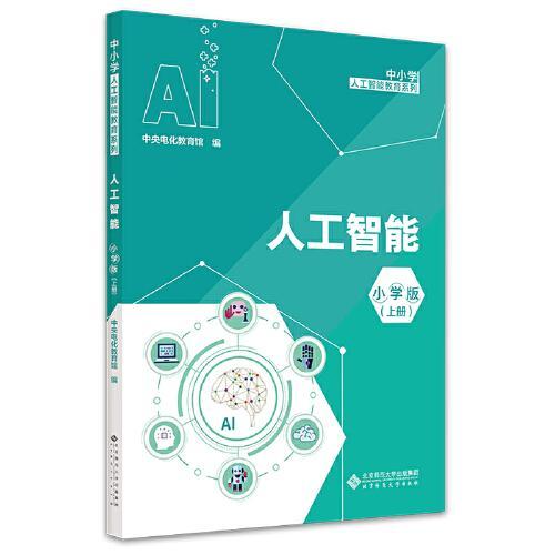 人工智能 小学版(上册)