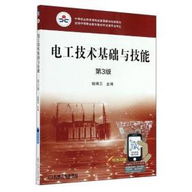 电工技术基础与技能(第3版)