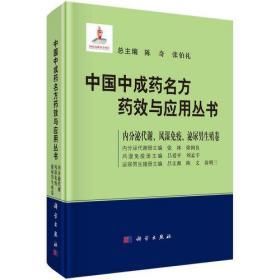中国中成药名方药效与应用丛书  内分泌代谢、风湿免疫、泌尿男生殖卷