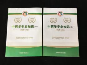 中药学专业知识 一、二(第七版2015)
