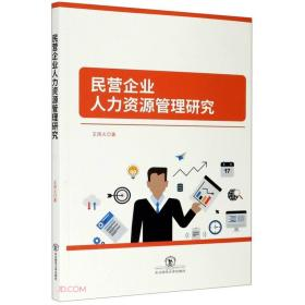民营企业人力资源管理研究