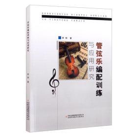 管弦乐编配训练与应用研究