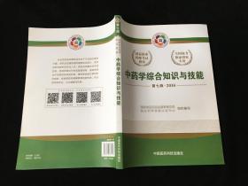 2016执业药师考试用书国家执业药师考试指南  中药学综合知识与技能(第七版)