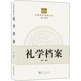 中国学术档案大系:礼学档案武汉大学曾军9787307172050