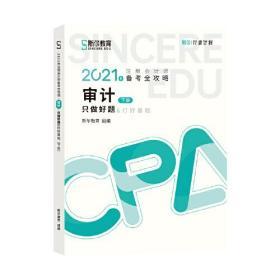 斯尔教育2021年注册会计师备考全攻略·审计《只做好题》 2021CPA教材 cpa