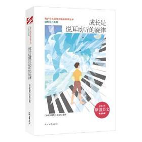 青少年校园美文精品集萃丛书:成长是悦耳动听的旋律