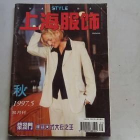 上海服饰1997.5双月刊
