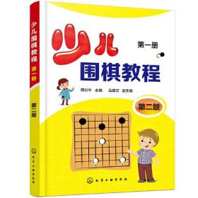 少儿围棋教程.第一册(第二版)