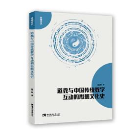 道教与中国传统数学互动的思想文化史