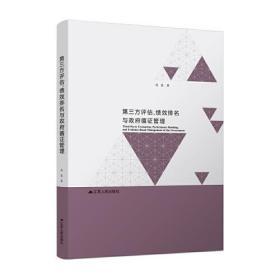 第三方评估、绩效排名与政府循证管理