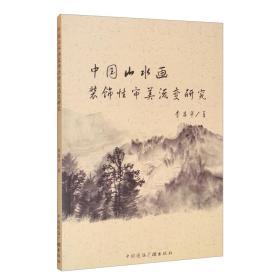 中国山水画装饰性审美流变研究