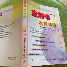 企划书实用手册