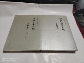 漯河文史大观   文艺卷 上下两册   软精装   2本合售    整体九五品
