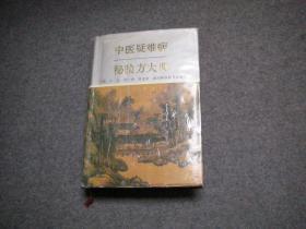 中医疑难病秘验方大典(大32开布面精装本)【私藏无字无印】