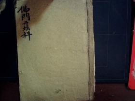 S1160,民国精美佛教科仪手抄:佛门开坛科,大开本线装一册,字体精美,朱笔圈点