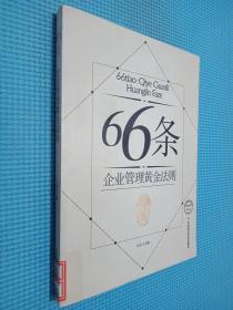66�l――企�I管理�S金①法�t