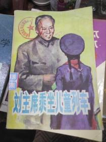 刘主席乘坐儿童列车