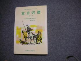 堂吉诃德(第一部)【库存新书】