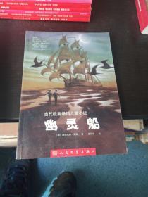 幽灵船——当代欧美畅销儿童小说