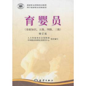 正版二手 育婴员  (基础知识、5级、4级、3级)(修订版) 人力资源和社会保障部中国就业培训技术指导中心 海洋出版社 9787502784379