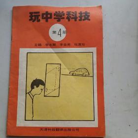 玩中学科技第4册