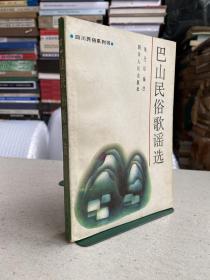 巴山民俗歌谣选 作者朱仕珍签名本(1988年一版一印)