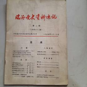 临汾党史资料通讯第三期总第二十三期