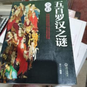五百罗汉之谜(全彩)