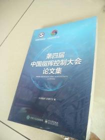第四届中国指挥控制大会论文集  原版全新代塑封