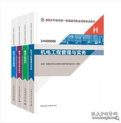 2021年机电一级建造师全套4册