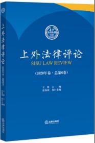 上外法律评论(2020年卷 总第6卷)