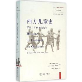 西方儿童史(下卷:自18世纪迄今)艾格勒·贝奇商务印书馆9787100118309