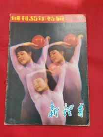 新体育1985年第7期(创刊35年特辑)