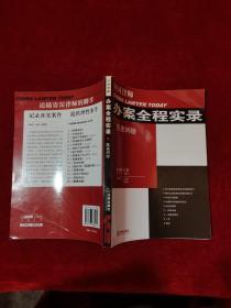 中国律师 办案全程实录 医患纠纷