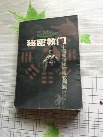 秘密教门 中国民间秘密宗教溯源