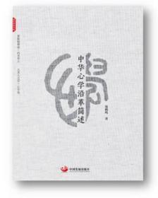 中华心学沿革简述