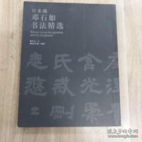 日本收藏邓石如书法集