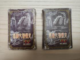 上海扑克牌厂 水浒传 108将 上集+下集 共110张