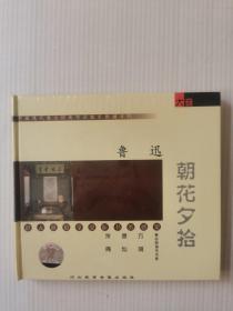 CD中国现代散文经典作品配乐朗诵系列 (鲁迅 朝花夕拾)
