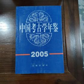 中国考古学年鉴(2005)