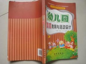 幼儿园教师教育丛书:幼儿园美术教育与活动设计