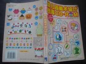 幼儿园美术设计图库CD-RM