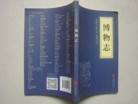 中华国学经典精粹·志怪小说经典必读本:博物志