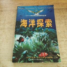 海洋探索——21世纪学生探索百科全书