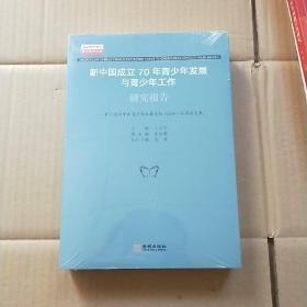 新中国成立70年青少年发展与青少年工作研究报告