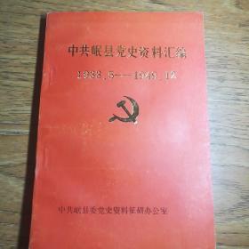 中共岷县党史资料汇编1933.5——1949.12