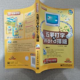新电脑课堂:五笔打字与Word排版(全彩印刷)