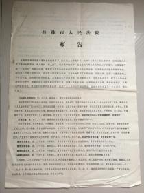1978年桂林市人民法院布告